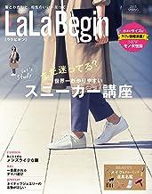 表紙: LaLaBegin (ララビギン) 2015 SPRING [雑誌] | LaLaBegin編集部