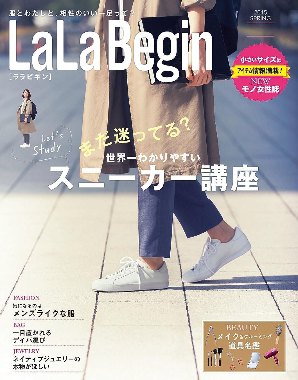朝ごはん里親騒乱LaLaBegin (ララビギン) 2015 SPRING [雑誌]