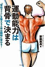 表紙: 運動能力は背骨で決まる | 齋藤應典