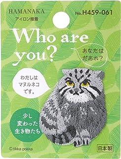 ハマナカ Who are You? フーアーユー ワッペン マヌルネコ H459-061