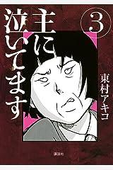 主に泣いてます(3) (モーニングコミックス) Kindle版