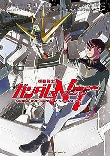 機動戦士ガンダムNT(1) (角川コミックス・エース)