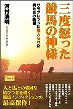 表紙: 三度怒った競馬の神様 サラブレッドに魅入られた男たちの物語 (スマートブックス)   三方 義勝