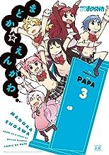 表紙: まどか☆えんがわ 3巻 (まんがタイムKRコミックス) | Magica Quartet