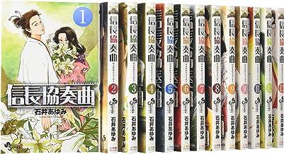 信長協奏曲 コミック 1-13巻セット (ゲッサン少年サンデーコミックス)