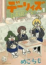 デーリィズ(1) (アフタヌーンコミックス)
