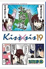 Kiss×sis 弟にキスしちゃダメですか?(19) (ヤングマガジンコミックス) Kindle版