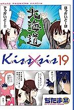 Kiss×sis 弟にキスしちゃダメですか?(19) (ヤングマガジンコミックス)