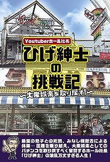 Youtuberホール社長ひげ紳士の挑戦記 ~大衆娯楽を取り戻す!~
