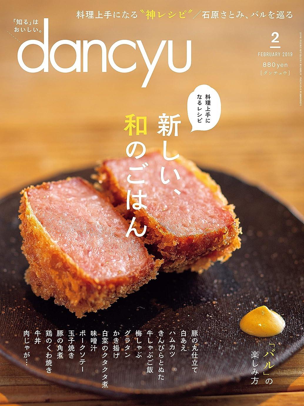 修理可能豊富提唱するdancyu (ダンチュウ) 2019年 2月号 [雑誌]