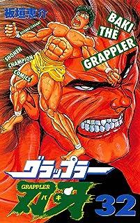 グラップラー刃牙 32 (少年チャンピオン・コミックス)