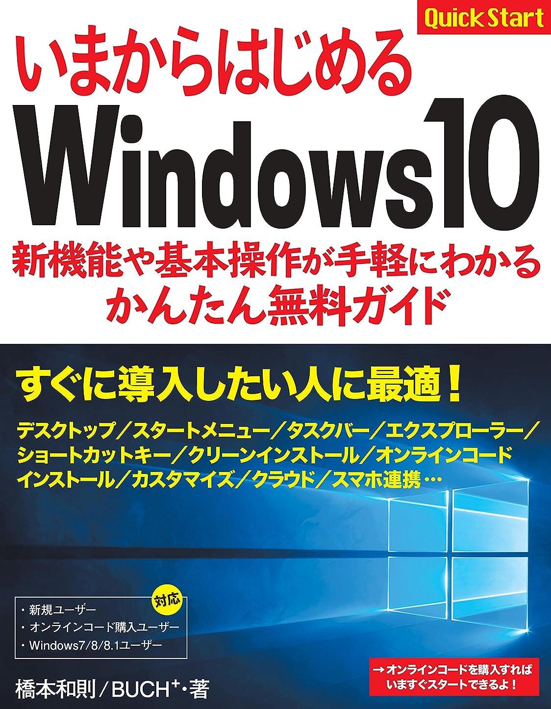 経歴格差現像【無料】いまからはじめるWindows10|ダウンロード版