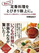表紙: えっ、ママより美味しい!? 定番料理をとびきり極上に。   中野 佐和子