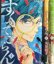 すくってごらん コミック 1-3巻セット (BE LOVE KC)