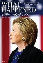 表紙: WHAT HAPPENED~何が起きたのか?~ | ヒラリー・ロダム・クリントン