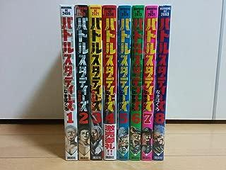 バトルスタディーズ コミック 1-8巻セット (モーニング KC)