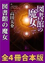 表紙: 図書館の魔女 全4冊合本版 (講談社文庫)   高田大介