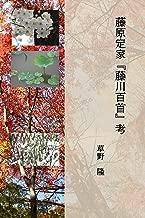 Fujiwara no Teika Fujikawahyakushu Kou (Kurakikotenlab-Books) (Japanese Edition)
