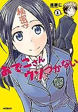 表紙: おでこさんウソつかない 1 (MFコミックス フラッパーシリーズ) | 遠藤 仁