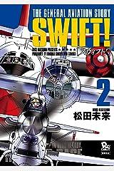 SWIFT!(2) (RYU COMICS) Kindle版