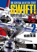 表紙: SWIFT!(2) (RYU COMICS) | 松田未来