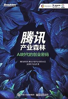 腾讯产业森林:AI时代的创业密码