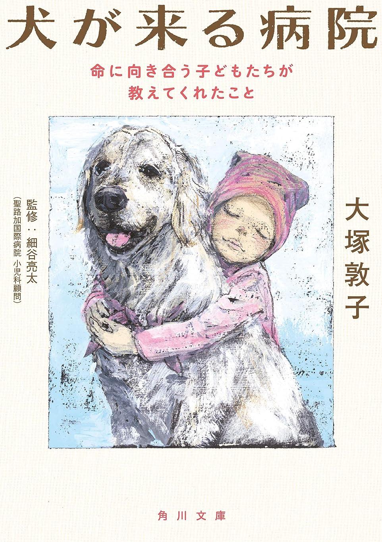 近代化スポークスマン橋犬が来る病院 命に向き合う子どもたちが教えてくれたこと (角川文庫)