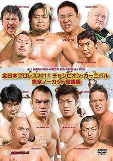 全日本プロレス2011 チャンピオン・カーニバル 完全ノーカット収録版 [DVD]