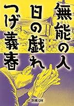 無能の人・日の戯れ(新潮文庫)