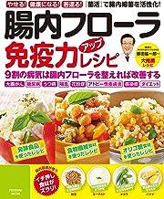 表紙: 腸内フローラ免疫力アップレシピ (扶桑社ムック) | 藤田 紘一郎