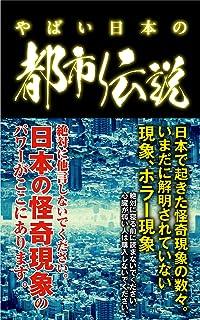 やばい日本の都市伝説: 都市伝説完全解説