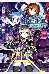 魔法少女リリカルなのは Reflection THE COMICS(2) (角川コミックス・エース) Kindle版