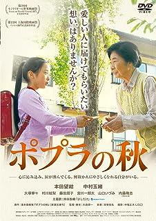 ポプラの秋 [DVD]