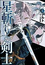 表紙: 星斬りの剣士 1 (アース・スターノベル) | アルト