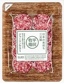 [冷蔵] 日本の米育ち三元豚ジャーマンサラミ(スライス)30g