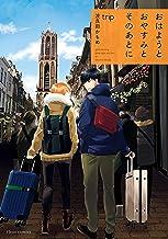 表紙: おはようとおやすみとそのあとに trip【電子特典付き】 (フルールコミックス) | 波真田かもめ