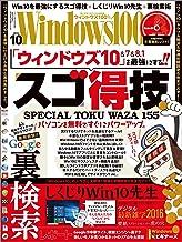 Windows100% 2015年 10月号 [雑誌]