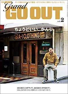 GO OUT特別編集 GRAND GO OUT Vol.2