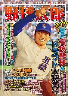 野球太郎No.031 2019夏の高校野球&ドラフト特集号