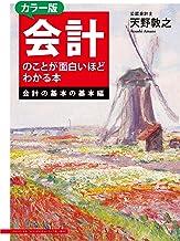 表紙: カラー版 会計のことが面白いほどわかる本<会計の基本の基本編> | 天野敦之