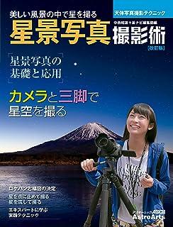 星景写真撮影術 改訂版 天体写真撮影テクニック (アストロアーツムック)
