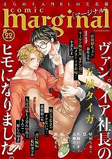 comic marginal : 22 (コミックマージナル)