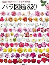 表紙: バラ図鑑820 | 主婦の友社