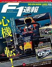 表紙: F1 (エフワン) 速報 2020 NEWマシン情報号 [雑誌] F1速報   三栄