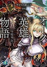 表紙: オーク英雄物語 忖度列伝 (富士見ファンタジア文庫) | 朝凪