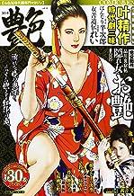 コミック艶 vol.14―お色気時代劇専門マガジン (パーフェクト・メモワール)
