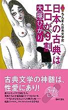 表紙: 日本の古典はエロが9割 ちんまん日本文学史 | 大塚ひかり