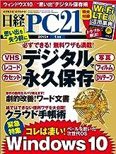 表紙: 日経PC 21 (ピーシーニジュウイチ) 2015年 01月号 [雑誌] | 日経PC21編集部
