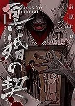 表紙: 冥婚の契(1) | 詩原ヒロ