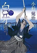 表紙: 白牙 風烈廻り与力・青柳剣一郎 (祥伝社文庫) | 小杉健治